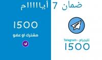 تزويد قناتك على تيليجرام ب 1500 عضو جودة عالية وأعضاء حقيقيين