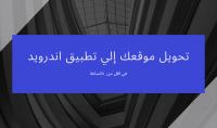 تحويل موقعك الالكتروني الخاص بك إلي تطبيق اندرويد في اقل من 24ساعة