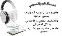خدمة التفريغ الصوتي باللغة العربية أو الانجليزية