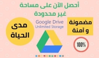 أحصل على مساحة غير محدودة في Google Drive مدى الحياة