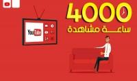 توصيل قناتك للربح فى اليوتيوب 4000 ساعة مشاهدة فى 3 ايام فقط