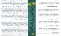 كتابة وطباعة البحوث والمواضيع المختلفة مع التدقيق اللغوي