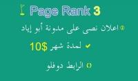 اعلان نصى دوفلو فى مدونة أبو إياد