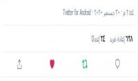 500 رتويت من حسابات عربية وخليجية لتغريدتك على تويتر