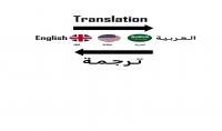 ترجمة 500 كلمة من اللغة الإنجليزية إلى اللغةالعربية او العكس