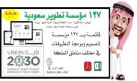 قائمة بـ 172 مؤسسة لتصميم وبرمجة التطبيقات في مختلف المدن السعودية