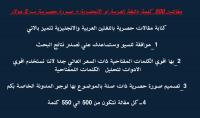 مقالتين 500 كلمة بالعربية او الانجليزية   صورة حصريية ب 5 دولار