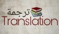 ترجمة 1000 كلمة مقابل 5 دولار