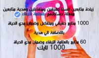 اضافة 1000 متابع انستجرام 100%حقيقي ومتفاعل 60 متابع مفعلة حساباتهم بالعلامة الزرقاء
