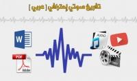 تفريغ محتوى صوتى او مرئى باللغة العربية الى ملف pdf او word