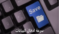 سرعة ادخال البيانات في برنامج الوورد. نسخ المقاطع الصوتية العربية وتحويلها مع سرعة ادخال بياناتها في الوورد.