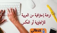 ترجمة 1500 كلمة من اللغة الإنجليزية للعربية و العكس بالاحترافية