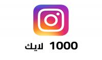 إضافة 1000 لايك حقيقي لمنشورك على الإنستغرام بـ 5$