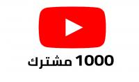 100 مشترك حقيقي لقناتك على اليوتيوب