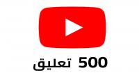 150 تعليق حقيقي لفيديو قناتك على اليوتيوب