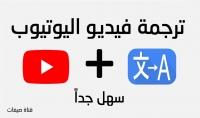 أترجم فيديوهات اليوتيوب من الإنجليزية للعربية أو العكس مقابل5$