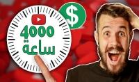 احصل علي 1000 ساعة مشاهده يوتيوب مقابل 20$