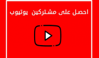 أحصل على 100 مشترك عربي خليجي حقيقي امان علي حسابك مقابل فقط 5$