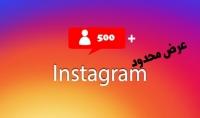 500 متابع عربي حقيقي و متفاعل من حسابات حقيقية   عرض محدود