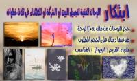 تصميم لوحات فنية للمنزل او الشركة او للاهداء