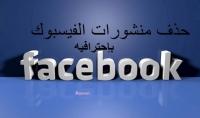 حذف ومسح كل بوستات صفحة الفيس بوك