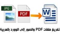 إدخال البيانات من صور أو PDF لـ Excel أو Word باللغتين العربية أو الإنجليزية بوقت قصير
