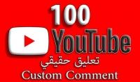 انشاء 100تعليق لقناتك علي اليوتيوب