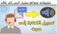تسجيل صوتي اعلانات