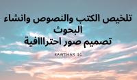 تلخيص كتب او نصوص انشاء بحوث باللغة العربي او الانجليزية او الفرنسية