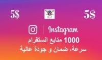 تزويد 1000 متابع حقيقي عرب علي انستجرام