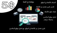 تحليل تفصيلي لموقعك لتصدر محركات البحث تقرير