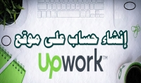 عمل حساب في موقع upwork