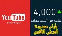 تخطي 1000 مشترك و4000 ساعة مشاهدة وتحقيق الربح يوتيوب