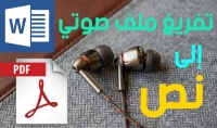 تفريغ ملف صوتي عربي
