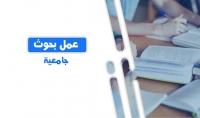 كتابة الأبحاث الجامعية والمدرسية وتلخيصها  والتفريغات الصوتية والترجمة