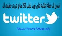 انشئ لك حملة إعلانية على تويتر لجلب 250 متابع عربي حقيقي لحساب تويتر الخاص بك