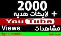 الحصول على 2000 مشاهدة على الفيديواا الخاص بك على اليوتيوب 5 دولار فقط