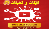 سأضيف لك 1000 لايك مع 30 تعليق من حسابات عربية.