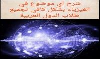 شرح اي موضوع في الفيزياء بشكل كافي لجميع الطلاب  المرحلة المتوسطة والثانوية  في الدول العربية
