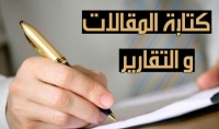 كتابة المقالات والابحاث والتدقيق اللغوى