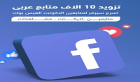 تزويد 10 الاف فولورز عرب ومصريين لحسابك علي فيسبوك