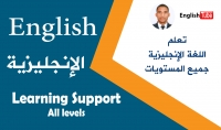 تعليمك اللغة الإنجليزية