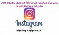 سأنشر حسابك على انستجرام على حساب فعال جد به 1 مليون متابع سعودي حقيقي لمده يوم كامل مع ضمان تفاعل عالي جدا