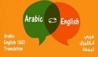 ترجمه من عربي الى انجليزي والعكس