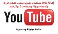 إضافة 1000 مشاهدات يوتيوب ميكس حقيقي فوري والخدمة موثوقة وسريعة ب 5 دولار فقط