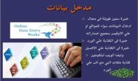 ادخال بيانات للخدمات العامه والمصالح الحكوميه في السعوديه