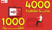 تخطي شروط الربح 4000 ساعة مشاهدة و توصيل قناتك للربح فى اليوتيوب بأمان بدون اي خطر علي القناة