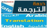 ترجمة المقالات ترجمة من العربية الي لانجيري أو العكس 1000 كلمه 10$
