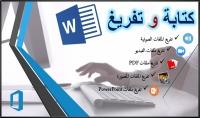 تفريغ أي محتوى صوتي باللغة العربية الفصحى او اي لهجة عامية الى وورد