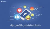 نشر اعلانك في 70 قروب فيس بوك خليجي تفاعلهم كبير جدا